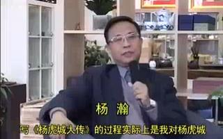 专访《杨虎城大传》作者杨瀚