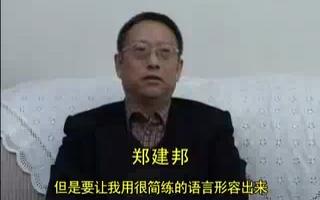 专访《铁血?#19968;輳?#20013;国抗日名将郑洞国图传》作者郑建邦