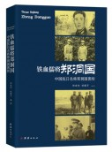 《铁血儒将郑洞国:中国抗日名将郑洞国图传》