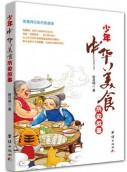 《少年中华美食历史故事》