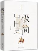 《极简中国史》