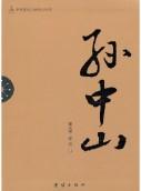 《辛亥著名人物传记丛书 - 孙中山》