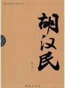 《辛亥著名人物传记丛书-胡汉民》