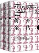 《蒋介石全传》