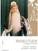 《不信东风唤不回:我的祖父马连良》