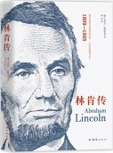 《林肯传》