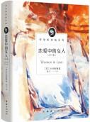 《恋爱中的女人》(修订版)