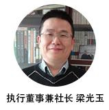 执行董事兼社长梁光玉简介