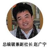 总编辑兼副社长赵广宁简介