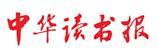 中华读书报