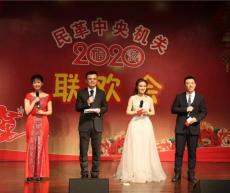 《致敬》喜获民革中央机关2020年迎春联欢会最佳人气奖