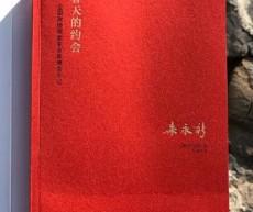 朱永新推出两会手记《春天的约会》