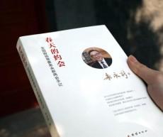 朱永新推新作《春天的约会》,全景式多角度记录中国两会