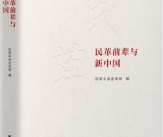 《民革前辈与新中国》:用细节讲好统一战线故事
