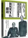 國民黨軍狐——胡璉