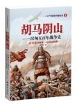《胡馬陰山:漢匈五百年戰爭史》
