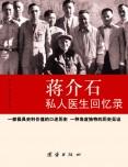 蔣介石私人醫生回憶錄
