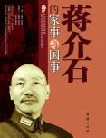 蔣介石的家事與國事