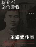 《蔣介石親信愛將:王耀武傳奇》