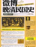 微博晚清民国史