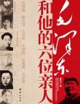 毛澤東和他的六位親人