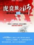 虎贲独立师——国民革命军第102师抗战纪实