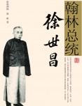 翰林總統徐世昌