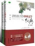 講給孩子的中國文學經典