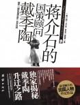 蔣介石的國策顧問戴季陶(修訂版)
