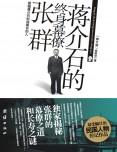 蔣介石的終身幕僚張群(修訂版)