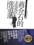 蔣介石的文化寵臣張道藩(修訂版)