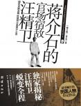蔣介石的官場宿敵汪精衛(修訂版)