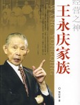 經營之神——王永慶家族