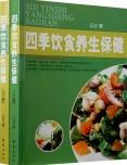 四季饮食养生保健(上、下册)(全二册)