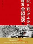 抗日战争正面战场档案全纪?#36857;?#19979;)