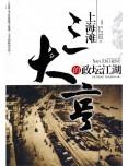 上海灘三大亨的政壇江湖