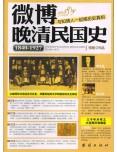 微博晚晴民国史:1840-1927