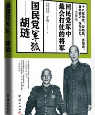 国民党军狐——胡琏