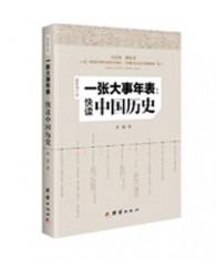 《一張大事年表:快讀中國歷史》