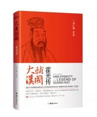 《大漢輔國:霍光傳》