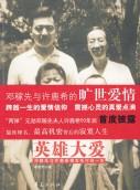 《英雄大爱:邓稼先与许鹿希的旷世爱情》
