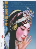 《舞台生活四十年:梅兰芳回忆录》